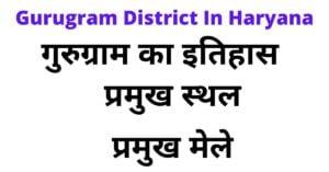 Gurugram District In Haryana
