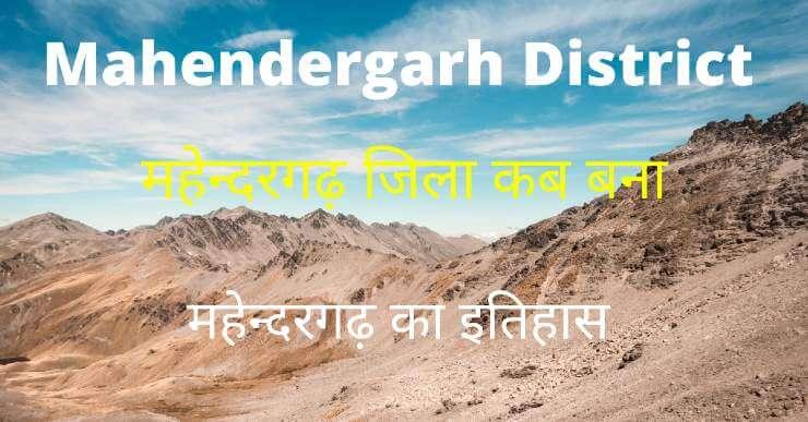 Mahendergarh district