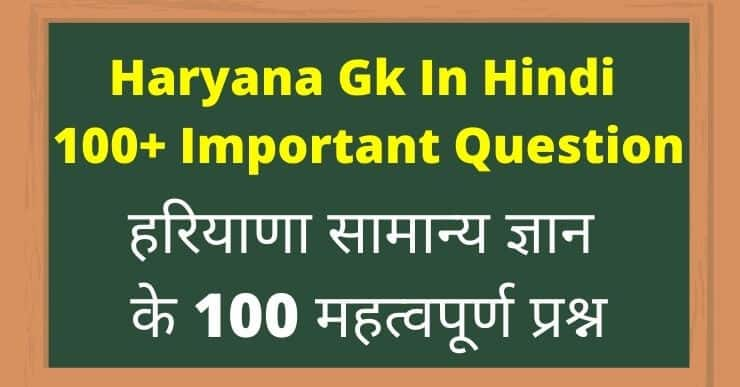Haryana Gk 100 Important Question In Hindi
