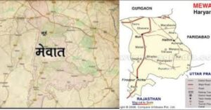 Mewat In Hindi