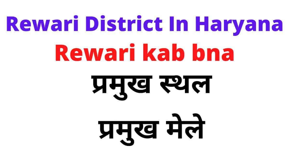 Rewari Kab Bna