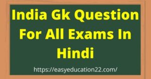 India Gk Question In Hindi