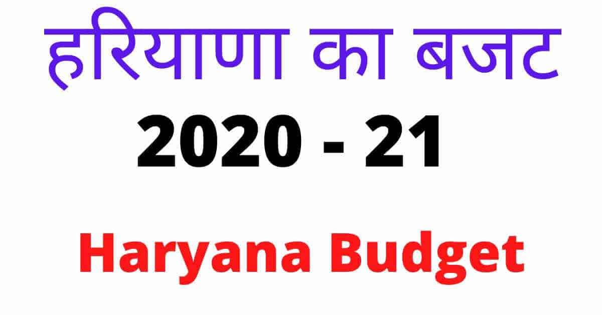 Haryana Budget