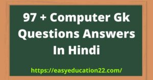 Computer Gk Questions In Hindi
