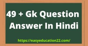 Gk Question In Hindi