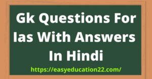 Gk Questions For Ias In Hindi