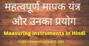 Measuring Instruments In Hindi