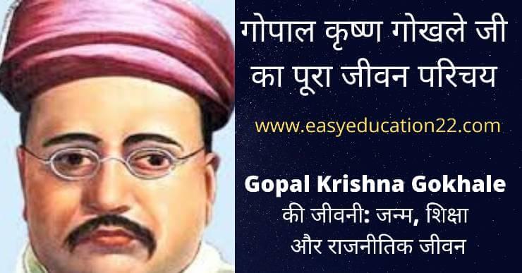 Gopal Krishna Gokhale Images