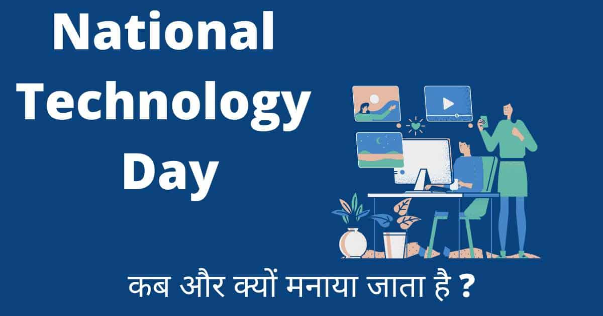 National Technology Day In Hindi