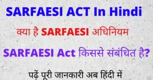 SARFAESI ACT In Hindi