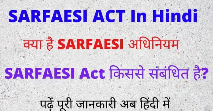 SARFAESI ACT In Hindi