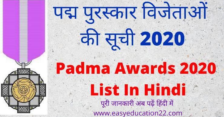 padma awards 2020 list in hindi