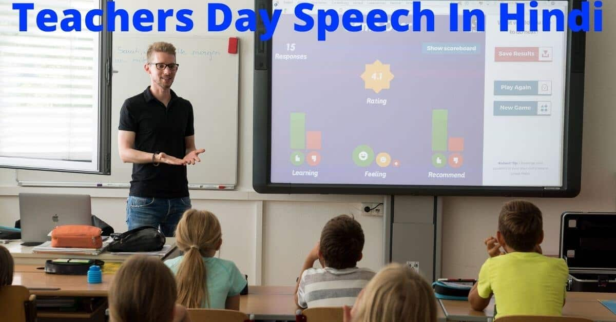Teachers Day Speech In Hindi