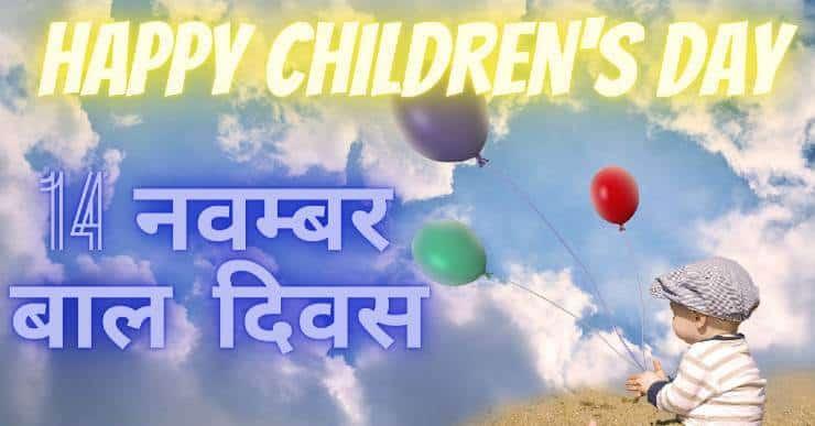 Bal Diwas In Hindi