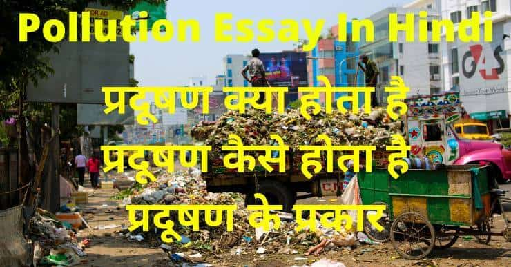 Pollution Essay In Hindi