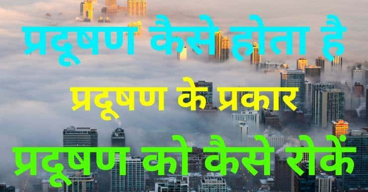 Pollution In Hindi