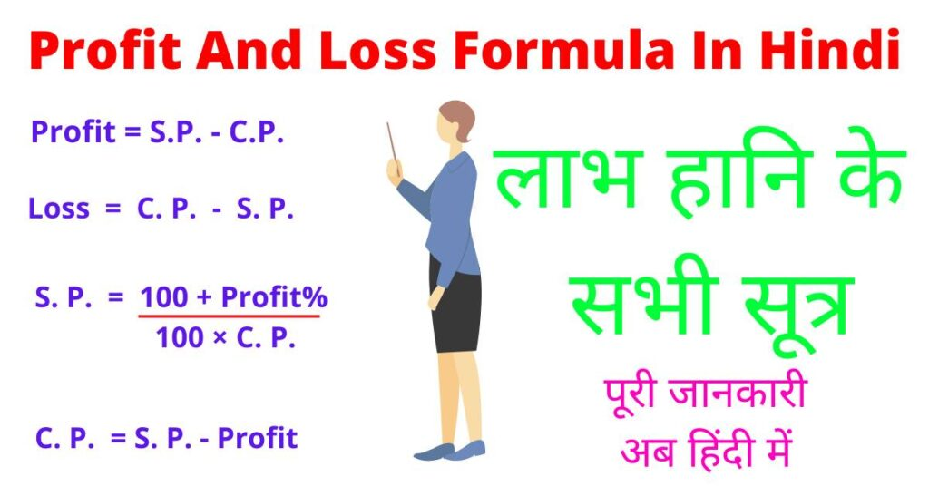 Profit And Loss Formula In Hindi