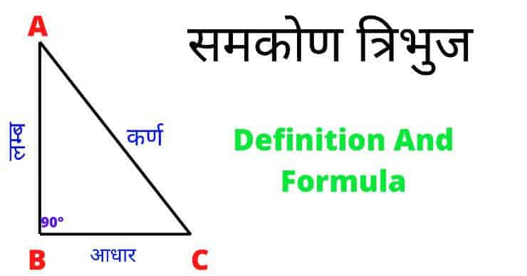 Samkon Tribhuj
