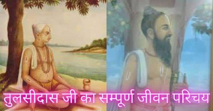 Tulsidas In Hindi