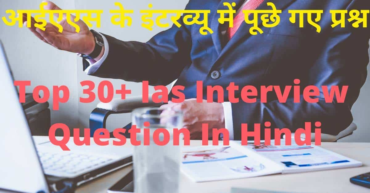 Tricky Ias Interview Question In Hindi