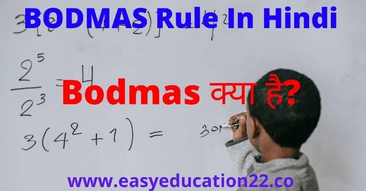 BODMAS Rule In Hindi