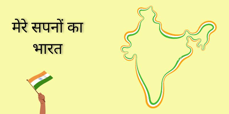 Mere Sapno Ka Bharat Essay